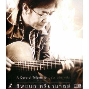 ชีพชนก ศรียามาตย์ (Chepchanok Sriyamart) 歌手頭像