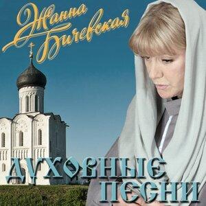 Жанна Бичевская 歌手頭像