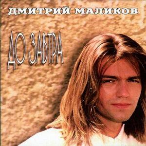 Маликов Дмитрий 歌手頭像