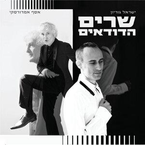 ישראל גוריון ואסף אמדורסקי 歌手頭像