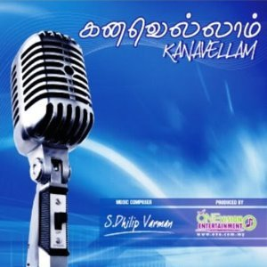 Dhilip Varman 歌手頭像