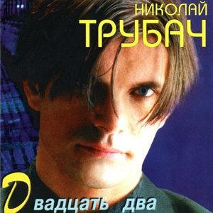 Николай Трубач 歌手頭像
