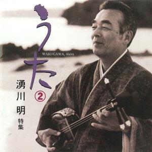 Akira Wakugawa