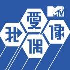 MTV我愛偶像