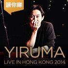 請你睇「YIRUMA LIVE IN HONG KONG 2014」!