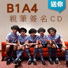 聽歌送你B1A4親筆簽名CD!