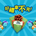 祝你生日快樂!一年一度壽星抽獎看這邊!