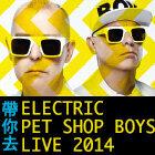 Pet Shop Boys 強勢回歸!9/28 與您一同重構電子音樂定律!
