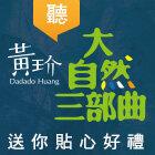 聽黃玠【大自然的力量】三部曲,送你超貼心好禮!