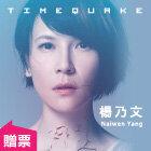 立即參加活動,前進楊乃文「TIMEQUAKE」演唱會!