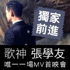 獨家!前進歌神張學友唯一一場MV首映會