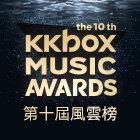 第十屆KKBOX風雲榜即將登場
