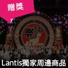 票選最愛Lantis歌手,送你Lantis獨家周邊
