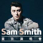 送你去看Sam Smith東京演唱會!
