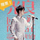 贈票!前進光良「回憶裡的瘋狂」台北演唱會