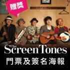 聽 TheScreenTones《美食不孤單系列原聲帶》就有機會抽 「台灣不孤單」 LIVE in 台北入場券或簽名海報