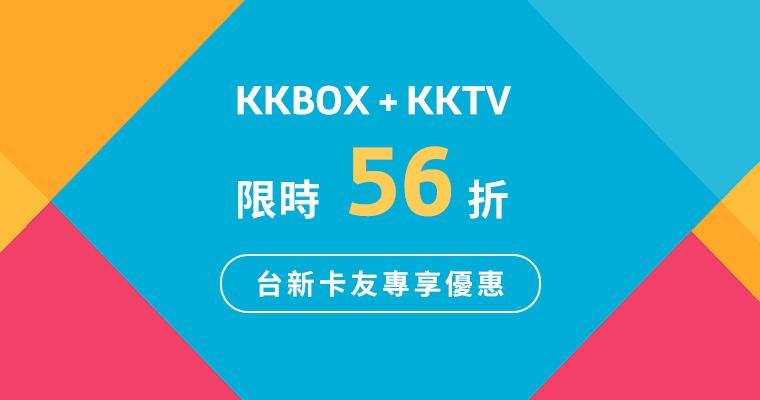 台新卡友專享 KKBOX+KKTV 限時56折