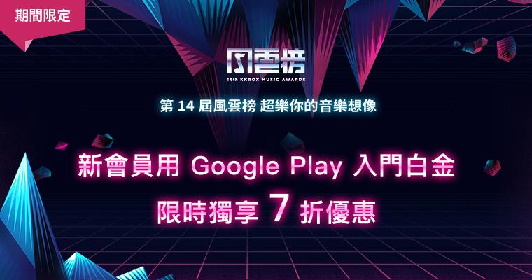 【Google Play 新客獨享】月租限時 7 折,暢聽千萬歌曲,超樂你的音樂想像!