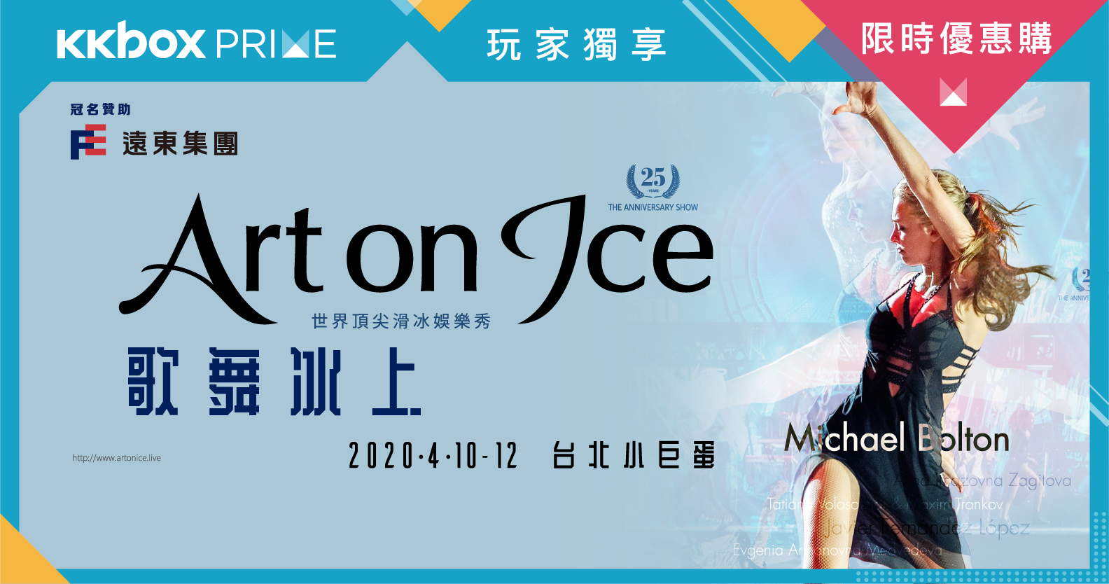 KKBOX Prime 會員獨享!限時領取世界頂尖冰上秀《Art on Ice歌舞冰上》購票折扣碼!