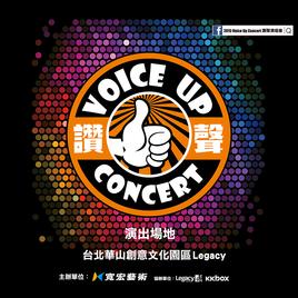 【正式會員優惠】Voice Up Concert 讚聲演唱會-李佳薇、謝和弦