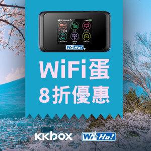 Wi-Ho! 高速、高品質のWiFi蛋優惠!