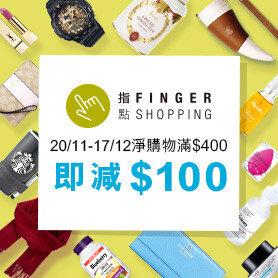 FingerShopping 聖誕激賞派!
