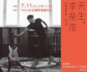 2015 『天生李榮浩』巡迴演唱會-台北站【KKBOX 白金會員限定優惠】