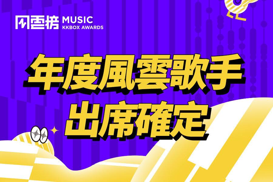 第 16 屆 KKBOX 音樂風雲榜 首波重量級卡司出席確定