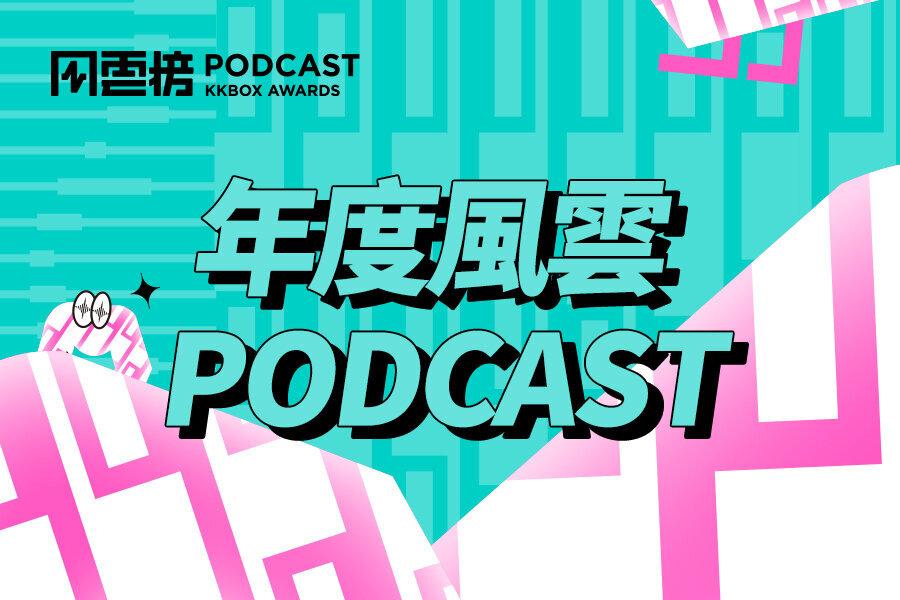 第1屆 KKBOX 年度風雲 Podcast 與百大名單正式揭曉