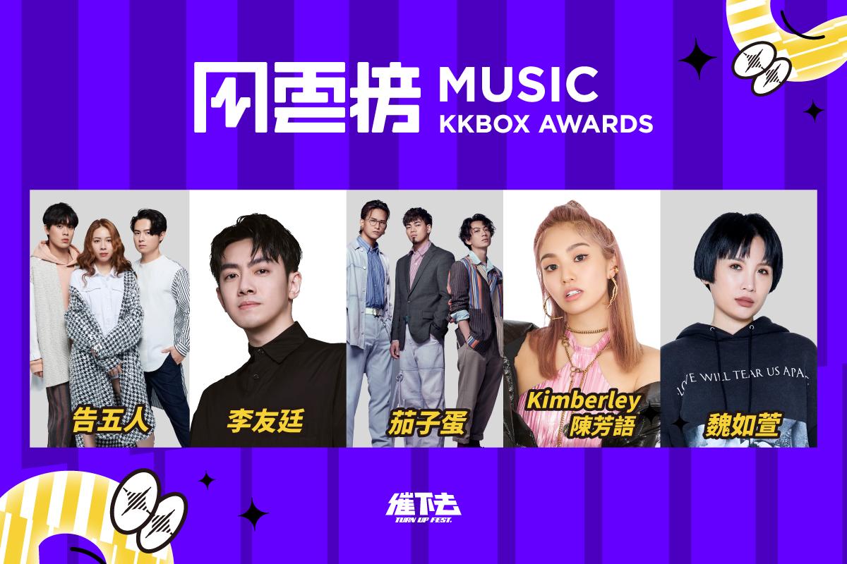 第 16 屆 KKBOX 音樂風雲榜表演嘉賓搶先公布