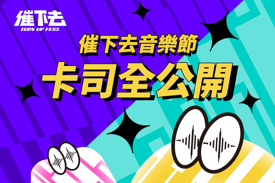 2021 KKBOX 催下去音樂節卡司全公開