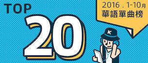 熱門華語單曲 TOP 20、西洋藝人及原聲帶排行榜火熱出爐