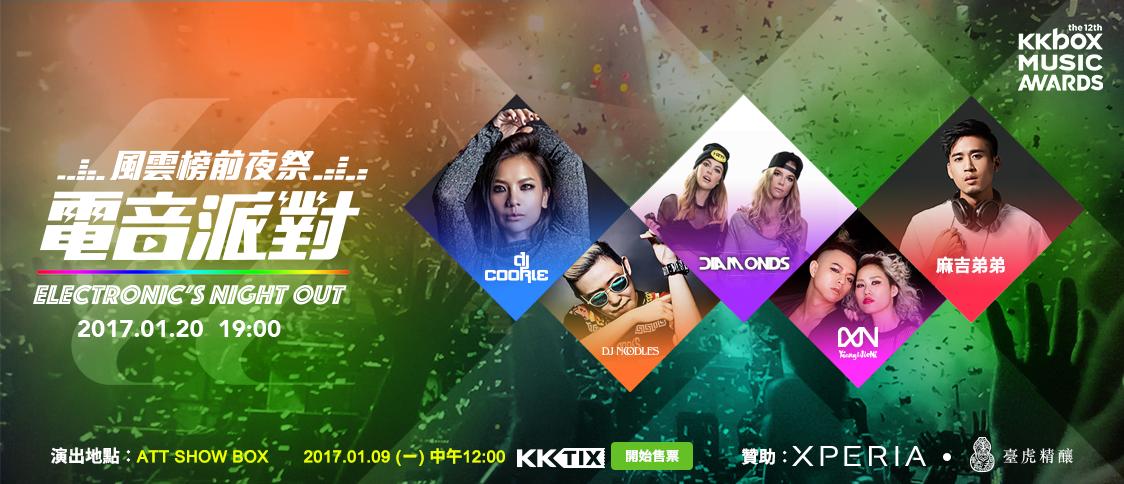 《第 12 屆 KKBOX 風雲榜》前夜祭電音派對開始售票!