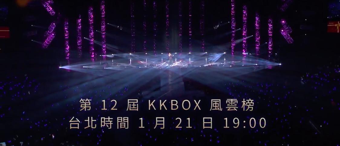 《第 12 屆 KKBOX 風雲榜》出席藝人完整名單出爐
