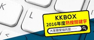 2016 KKBOX 年度熱搜關鍵字揭曉!