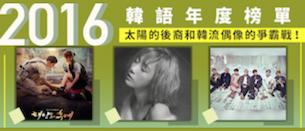 2016 韓語年度榜單出爐!一場太陽的後裔和韓流偶像的戰爭