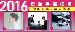 2016 日語年度榜單出爐!《你的名字》無人能敵!