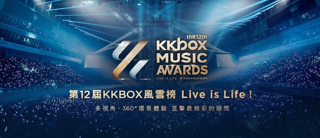 第 12 屆 KKBOX 風雲榜 精彩演出重播