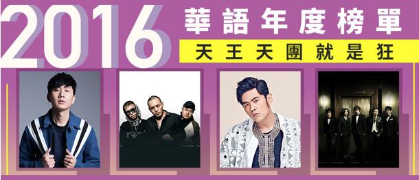 2016 華語年度榜單出爐!天王天團就是狂!