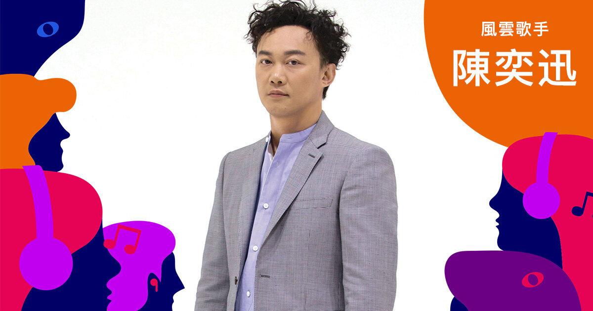 宣佈首波風雲歌手名單!亞太藝人「E神陳奕迅」領軍,率超過20組藝人前往高雄開唱