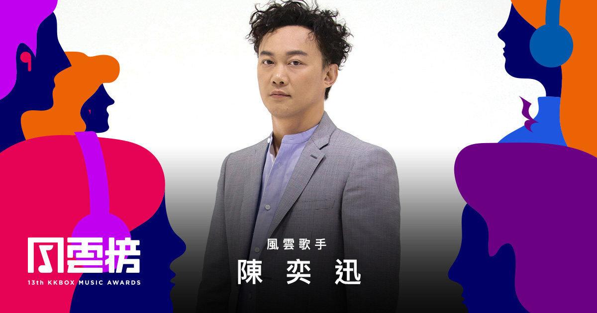 宣佈首輪風雲歌手名單!亞太藝人陳奕迅領軍 率超過20組藝人熱烈演唱