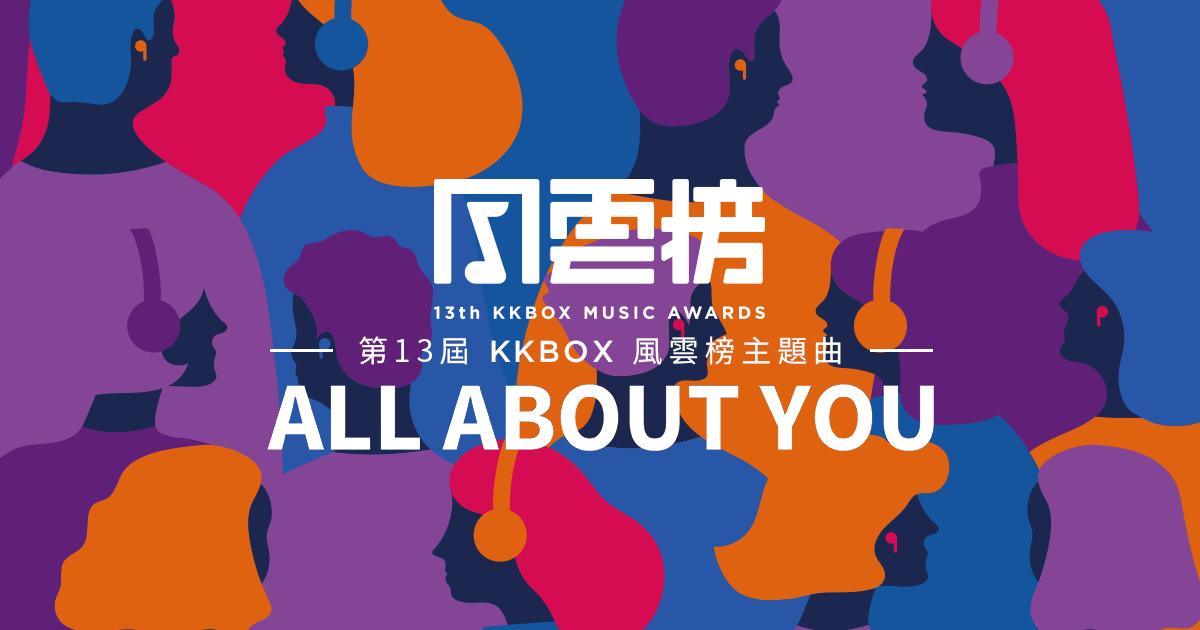第13屆 KKBOX 風雲榜主題曲《ALL ABOUT YOU》熱騰騰上架!