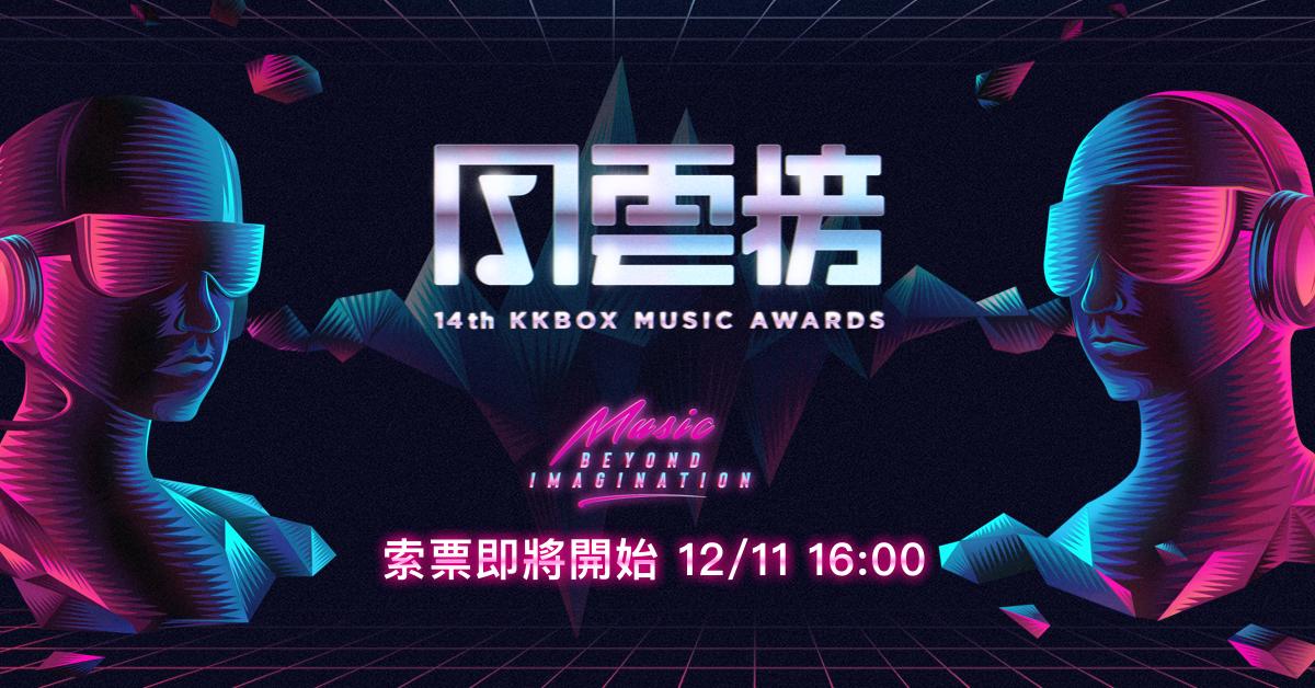 索票活動 12/11 開跑!首波 KKBOX 年度風雲歌手開唱卡司大公開!