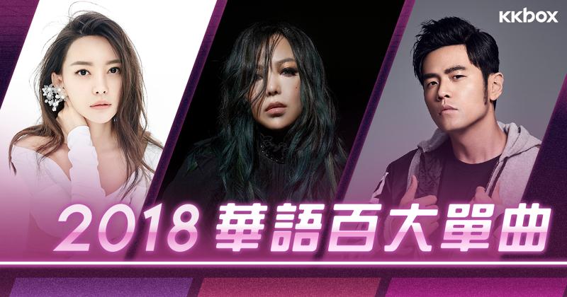 2018 華語百大單曲:天王天后霸榜、抖音與翻唱掀瘋潮!