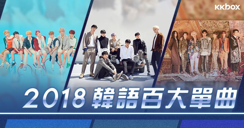 2018 韓語百大單曲:SUPER JUNIOR 上榜率 100%