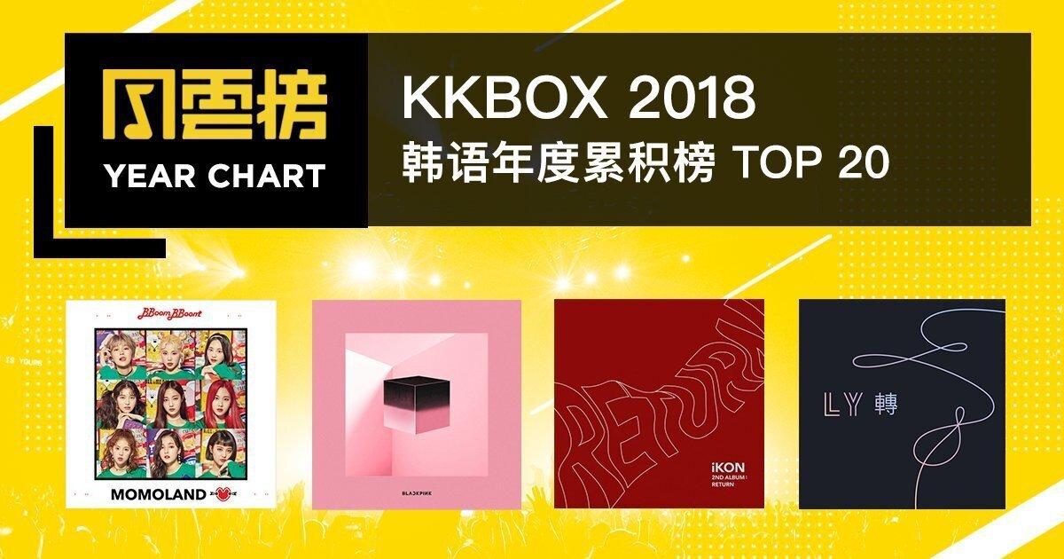 2018 KKBOX 韩语年度累积榜:YG偶像大发威!