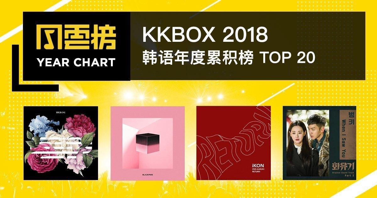 2018 KKBOX 韩语年度累积榜:偶像们击败电视剧原声带啦!