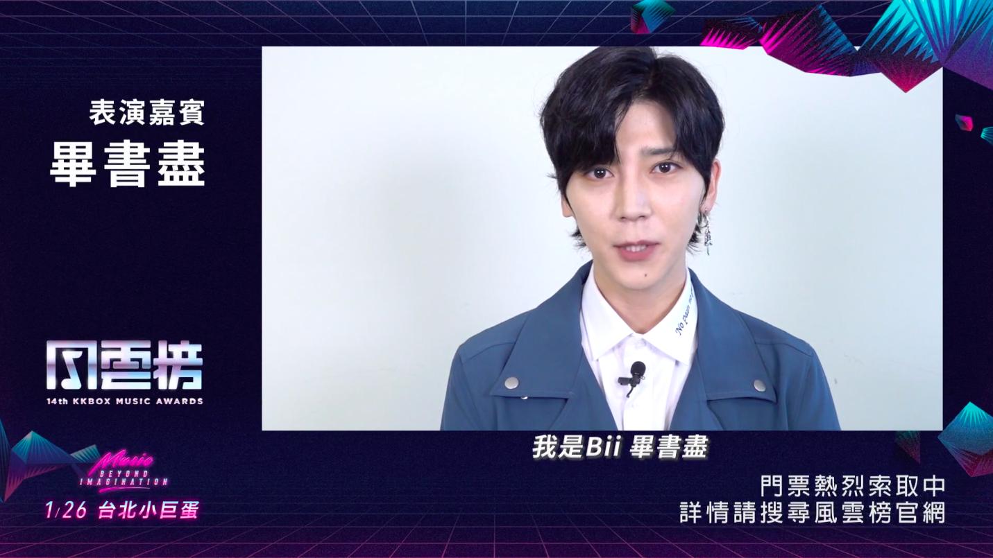 【表演嘉賓】Bii 畢書盡即將登上第 14 屆 KKBOX 風雲榜舞台!