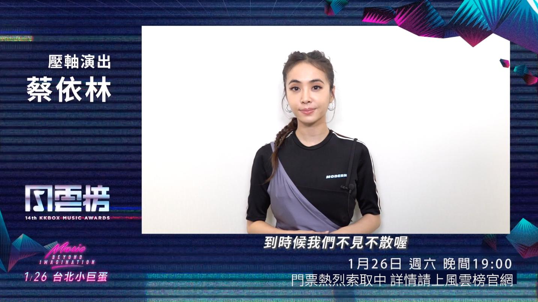【壓軸登場】蔡依林即將登上第 14 屆 KKBOX 風雲榜舞台!