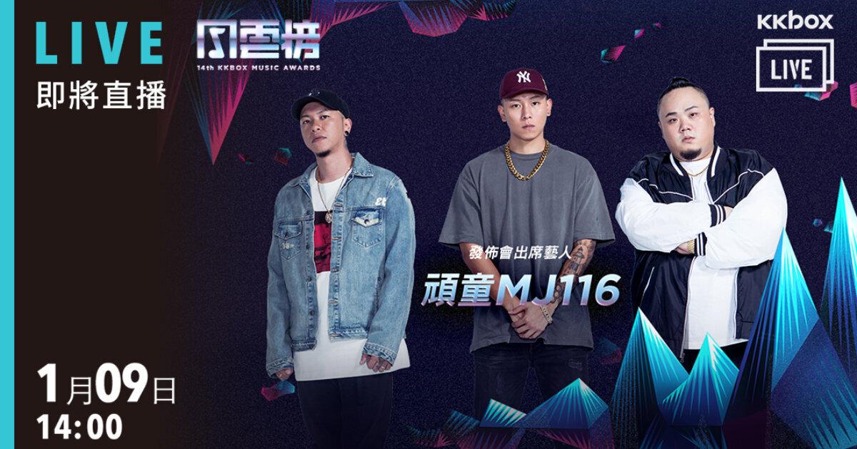 第 14 屆 KKBOX 風雲榜搶先發佈會